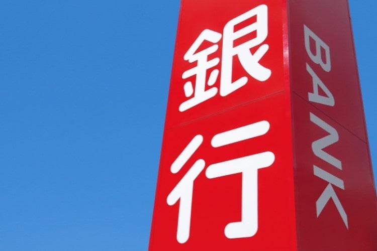 【総合順位】当サイトおすすめの銀行系カードローンランキング!!